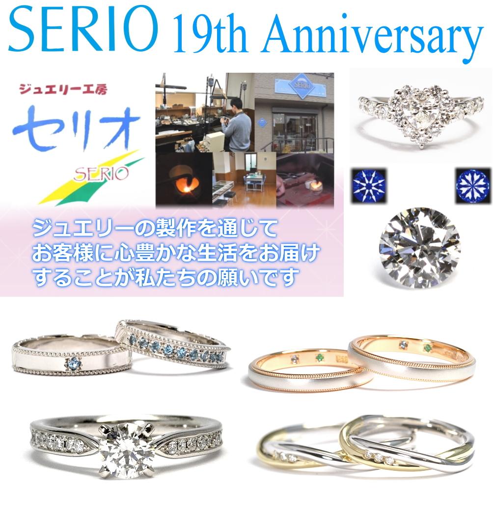 婚約指輪・結婚指輪/ジュエリー工房セリオ